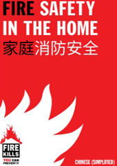Chinese Simplified Fire Safety In the Home