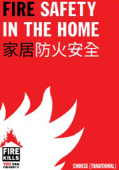 Chinese Traditional Fire Safety In the Home