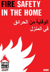 Fire safety advice - Arabic