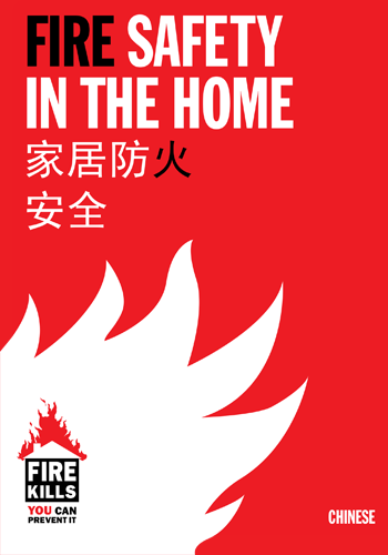 Chinese Fire Safety
